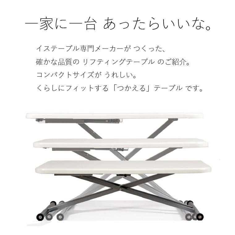椅子テーブル専門メーカー手掛けた使えて便利な昇降式テーブルです。