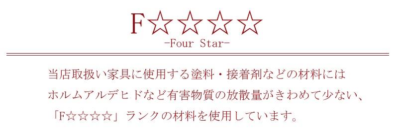 当店の家具には「F☆☆☆☆企画」の原材料を使用しています