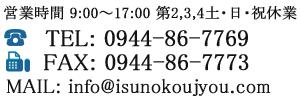 営業時間は平日と第1,5土曜の9:00~17:00となっております