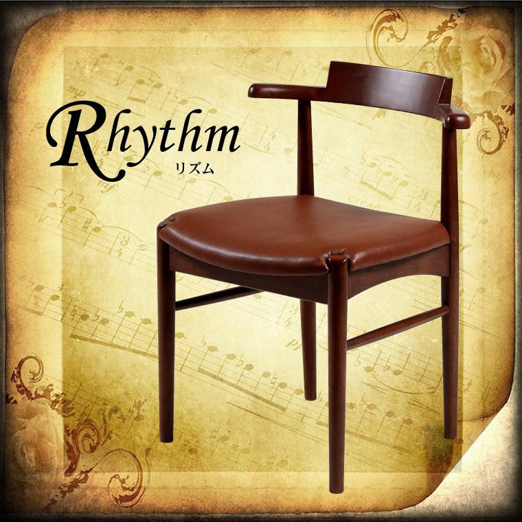 Rhythm ダイニングチェア