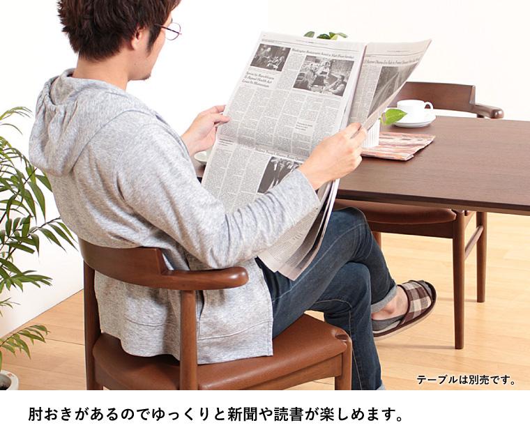 半肘付きで読書や新聞がゆったり楽しめます