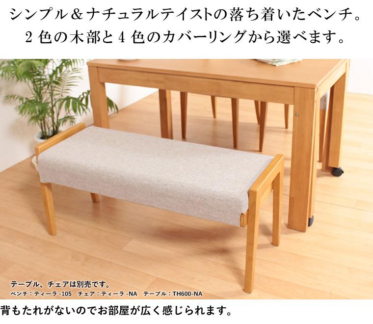 シンプル&ナチュラルテイストのベンチ。2色の木部、4色のカバーバリエーション